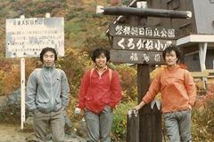 職場仲間と安達太良登山
