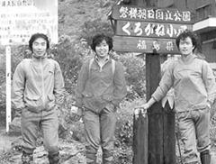 職場の仲間と登山(左端)